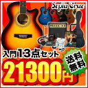 【予約カラーは6月中旬頃入荷予定】エレアコ Sepia Crue EAW-01 13点初心者セット【アコースティックギター セピアクルー アコギ 入門セット EAW01】【大型】