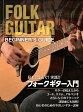 アコースティックギター用教則本 KBF-100 [KBF100]【ゆうパケット対応】