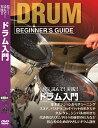 エントリーでポイント8倍 2月3日9時59分まで ドラム用教則DVD KDD-100 [KDD100] ゆうパケット対応