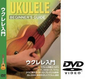 ウクレレ用教則DVDKDU-100