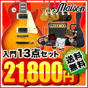 An introduction to 13 points of electric guitar MAISON LP-28 set [electric guitar beginner] [write a review, and present DVD!]