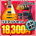 MAISON electric guitar LP-28 リミテッドセット [Mason beginner guide set] [headphones and an adapter stick only now!] [I write a review and present DVD!]