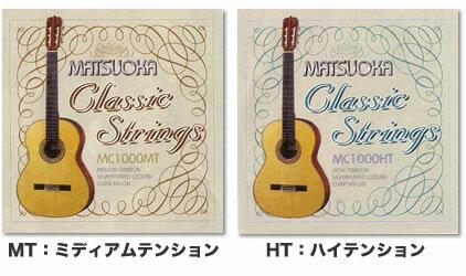 クラシックギター弦 松岡良治 MC-1000 [MC1000]【ゆうパケット対応】...:sakuragk:10019274