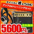 PG-10 アンプdeトレーニングセット【エレキギター・ベースの練習に!】