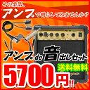 PG-10 アンプde音出しセット【アコギやウクレレ、パーカッションをアンプで鳴らそう!