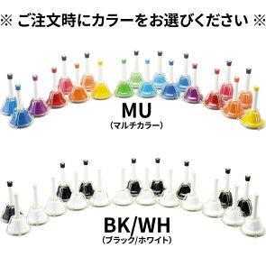 ミュージックベル(ハンドベル)MB-20K