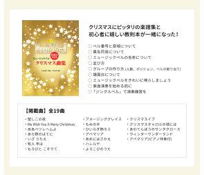 ハンドベル/ミュージックベルMB-20Kハンドベル本体+クリスマス楽譜[MB20KMUBK/WH]