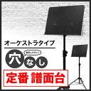 【今だけ特典付き!】譜面台 オーケストラタイプ(文