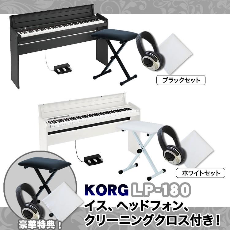 【次回入荷8月以降】KORG コルグ デジタルピアノ LP-180【イス・ヘッドフォン・クロス】【コルグ 電子ピアノ LP180】【発送区分:大型】