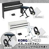 KORG コルグ デジタルピアノ LP-180【イス・ヘッドフォン・クロス】【コルグ 電子ピアノ 88鍵盤 椅子 LP180】【発送区分:大型】