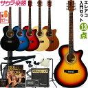エレアコ Sepia Crue EAW-01 13点初心者セット【アコースティックギター セピアクルー アコギ 入門セット EAW01】【…