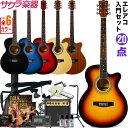 エレアコ Sepia Crue EAW-01 20点初心者セット【アコースティックギター セピアクルー アコギ 入門セット EAW01】【…