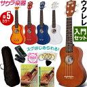 ウクレレ HONEYBEE HU-01 入門セット (チューナー、教則本、教則DVD、ピック、替え弦