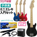 ミニギター ミニエレキギター セット MST-120S【今だけストラップ付き!】【子供用 キッズギター MST120S エレキ】