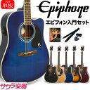 Epiphone エレアコ PRO-1 PLUS ULTRA Acoustic/EL 入門セット 【エピフォン アコギ アコースティックギター PRO1 プロ1 ウルトラ 入門セット】【大型】