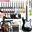 エレキギター SELDER ST-16 13点 初心者セット...
