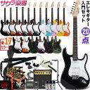エレキギター SELDER ST-16 20点 初心者セット【今だけ譜面台付き!】【セルダー 入門セット ST16】【大型】