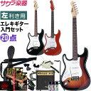 エレキギター 左利き用 SELDER ST-23LH 20点初心者セット[N]【レフトハンド セルダー 入門セット】【大型】