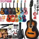 ミニギター Sepia Crue W-50 16点初心者セット【今だけ教則DVD付き!】【子供用ギター 全長約75cm アコギ 入門 子供用 W50】
