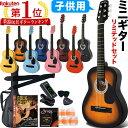 ミニギター W-50 リミテッドセット