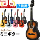 ミニギター Sepia Crue W-50 (本体のみ/ソフトケース付属)子供用ギター 全長約75cm ミニアコースティックギター 初心者 子供用 W50】