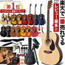 【7月上旬入荷予定】アコースティックギター HONEY BEE W-15/F-15 16点 初心者セット【アコギ 入門セット W15 F15 初心者】【大型】