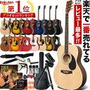 【今なら無料レッスンチケットプレゼント】アコースティックギター HONEY BEE W-15/F-15/HJ-18 16点 初心者セット【…