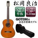 クラシックギター 松岡良治 MC-140C/630(ハードケース付属)【クラシック ギター まつおかりょうじ RYOUJI MATSUOKA MC140C630】【発送区分:大型】
