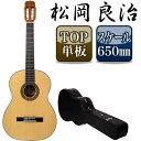 クラシックギター 松岡良治 MC-70S(ハードケース付属)【クラシック ギター まつおかりょうじ RYOUJI MATSUOKA MC70S】【発送区分:大型】