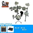 MEDELI 電子ドラム DD-502J アンプ&マットセット【数量限定!教則DVD&ヘッドフォン