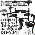 MEDELI 電子ドラム DD-504J DIY-KIT【セットが選べる電子ドラム!】【電子ドラム メデリ デジタル ドラム DD504 J 】【発送区分:大型】