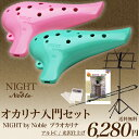 NIGHT by Noble プラオカリナ(光沢仕上げ) アルトC調