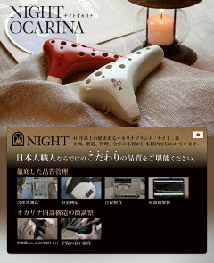 NIGHTナイトオカリナStandard入門セット
