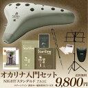 【NIGHTの教本・CD付き♪】NIGHT ナイト オカリナ初心者入門セット Standard AC