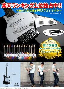 エレキギターSELDERST-16リミテッドセットプラス