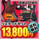 SELDER ベース JB-30 ベースリミテッドセット【初心者入門セット】【今だけギタースタンドとヘッドフォン付き!】【レビューを書いてDVDプレゼント!】