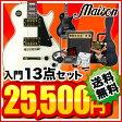 エレキギター Maison レスポールタイプ LP-38 13点初心者セット【レビューを書いてDVDプレゼント!】【エレキギター メイソン 入門セット LP38】【大型】