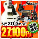 An introduction to 20 points of electric guitar MAISON LP-38 set [electric guitar beginner] [write a review, and present a music stand!]