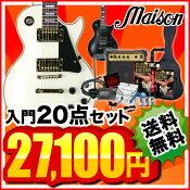 【今だけ特典付き!】エレキギター Maison レスポールタイプ LP-38 20点初心者セット【今だけ譜面台付き!】【エレキギター メイソン 入門セット LP38】【大型】