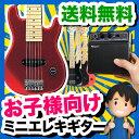 【今だけ特典付き!】ミニギター ミニエレキギター セット MST-120S【今だけストラップ付き!】【今だけラッピング袋付き!】【子供用 キッズギター】