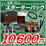 エレキ入門セット スターターパック VOX Pathfinder 10【エレキギター 初心者セット】【エレキギター入門】