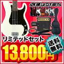 SELDER ベース PB-30 ベースリミテッドセット【初心者入門セット】【今だけギタースタンドとヘッドフォン付き!】【レビューを書いてDVDプレゼント!】