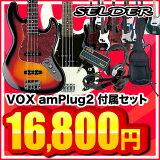 ベース SELDER PB-30/JB-30 VOX amPlug2セット【セルダー 初心者入門セット PB30 JB30 アンプラグ2】【レビューを書いてDVDプレゼント!】【発送区分:大型】