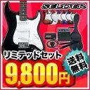 SELDER エレキギター ST-16 9800円 リミテッドセット【セルダー 初心者入門セット】【