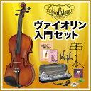 バイオリン Hallstatt V-22 初心者入門セット11点 【