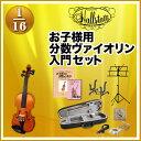 子供用分数バイオリン Hallstatt V-28 1/16サイズ 11