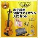 子供用分数バイオリン Hallstatt V-28 1/2サイズ 11点