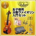 子供用分数バイオリン Hallstatt V-28 1/4サイズ 11点
