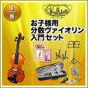 子供用分数バイオリン Hallstatt V-28 1/8サイズ 11点