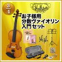 バイオリン Hallstatt V-28 3/4サイズ 初心者入門セッ